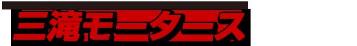 三滝モータース